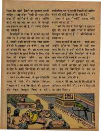 January 1979 Hindi Chandamama magazine page 38