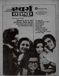 January 1979 Hindi Chandamama magazine page 3