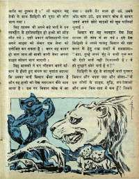 January 1979 Hindi Chandamama magazine page 9