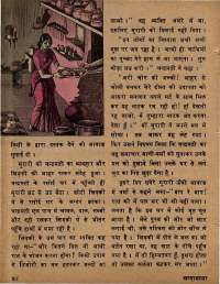 January 1979 Hindi Chandamama magazine page 48