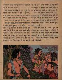 January 1979 Hindi Chandamama magazine page 53