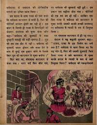 January 1979 Hindi Chandamama magazine page 21