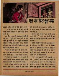 January 1979 Hindi Chandamama magazine page 46