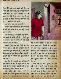 January 1979 Hindi Chandamama magazine page 47