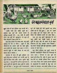 January 1979 Hindi Chandamama magazine page 40