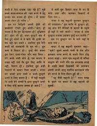 January 1979 Hindi Chandamama magazine page 10