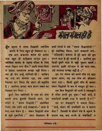 January 1979 Hindi Chandamama magazine page 43