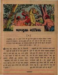 January 1979 Hindi Chandamama magazine page 11