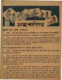January 1979 Hindi Chandamama magazine page 6
