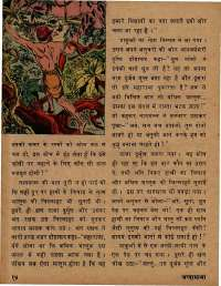 January 1979 Hindi Chandamama magazine page 14