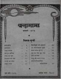 January 1979 Hindi Chandamama magazine page 4