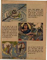 January 1979 Hindi Chandamama magazine page 34