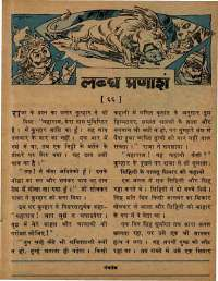 January 1979 Hindi Chandamama magazine page 7