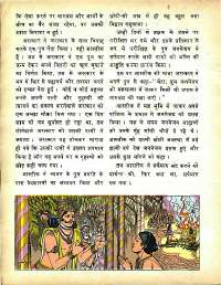June 1979 Hindi Chandamama magazine page 38
