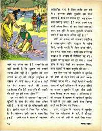 June 1979 Hindi Chandamama magazine page 56