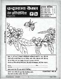 June 1979 Hindi Chandamama magazine page 3