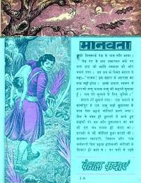 June 1979 Hindi Chandamama magazine page 19