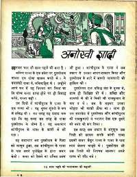 June 1979 Hindi Chandamama magazine page 39
