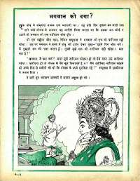 June 1979 Hindi Chandamama magazine page 27