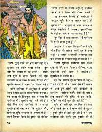 June 1979 Hindi Chandamama magazine page 54