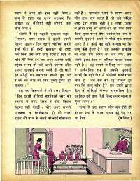 June 1979 Hindi Chandamama magazine page 21