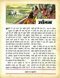 June 1979 Hindi Chandamama magazine page 31