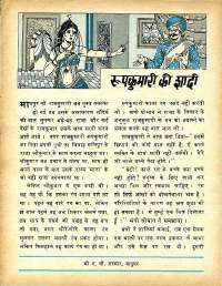 June 1979 Hindi Chandamama magazine page 62