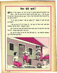 June 1979 Hindi Chandamama magazine page 43