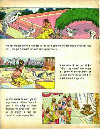 June 1979 Hindi Chandamama magazine page 35