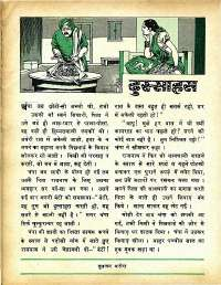 June 1979 Hindi Chandamama magazine page 28