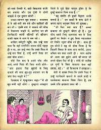 June 1979 Hindi Chandamama magazine page 50
