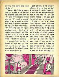 June 1979 Hindi Chandamama magazine page 46