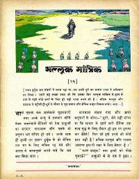 June 1979 Hindi Chandamama magazine page 11