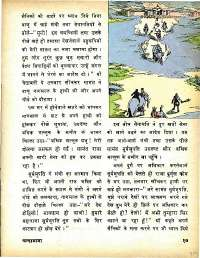 June 1979 Hindi Chandamama magazine page 17