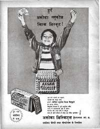 June 1979 Hindi Chandamama magazine page 65
