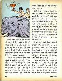 June 1979 Hindi Chandamama magazine page 12
