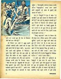 June 1979 Hindi Chandamama magazine page 8