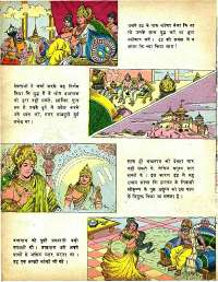 June 1979 Hindi Chandamama magazine page 34