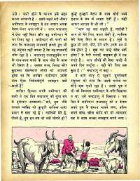 June 1979 Hindi Chandamama magazine page 26
