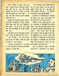 June 1979 Hindi Chandamama magazine page 10