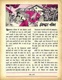 June 1979 Hindi Chandamama magazine page 23