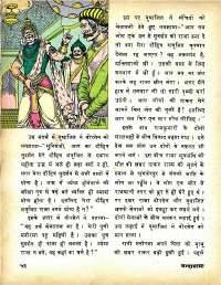June 1979 Hindi Chandamama magazine page 52