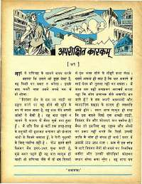 June 1979 Hindi Chandamama magazine page 7