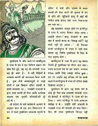 June 1979 Hindi Chandamama magazine page 40