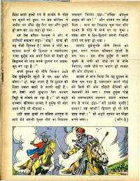 June 1979 Hindi Chandamama magazine page 18