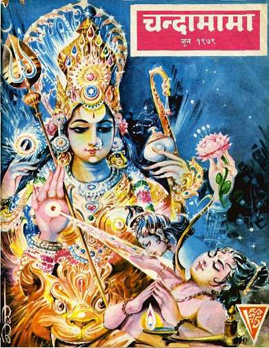 June 1979 Hindi Chandamama magazine cover page