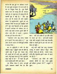 June 1979 Hindi Chandamama magazine page 15