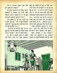 June 1979 Hindi Chandamama magazine page 29