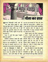 June 1979 Hindi Chandamama magazine page 44