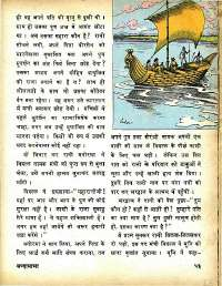 June 1979 Hindi Chandamama magazine page 53